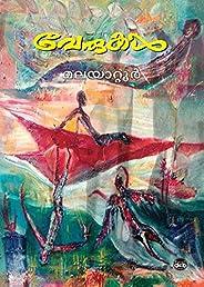 Verukal  (Malayalam)