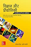 Vigyan Aur Praudyogiki: NCERT Sar Sangrahika for Civil Seva/Rajya Civil Seva Prarambhik Pariksha