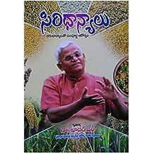 Nattu Vaithiyam Telugu Pdf