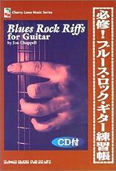 必修!ブルースロックギター練習帳 CD付 (Cherry Lane Music Series)