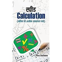 Speed Calculation (Hindi)