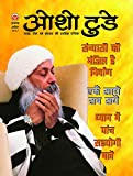 Osho Today April 2017 (Hindi) (Diamond Comics Osho Today)