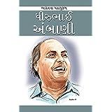 Dhirbhai Ambani (Gujarati)