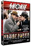 Skokie (Skokie) 1981 [DVD]
