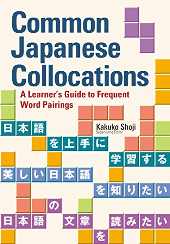 Common Japanese Collocations: A Learner's Guide To Frequent Word Pairings por Kakuko Shoji