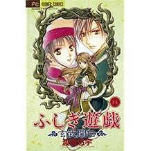 Fushigi Yugi, la Légende de Gembu Vol.10