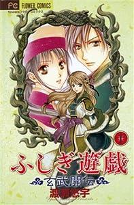 Fushigi Yugi Légende de Gembu Edition simple Tome 10