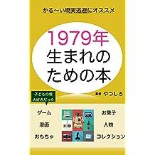 1979nenumarenotamenohon: karuigenjitsutouhiniosusume (Japanese Edition)