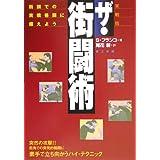 Za gaitōjutsu : Gaitō deno jissen kakutō ni sonaeyō : Jissenban