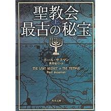 聖教会最古の秘宝〈上〉 (角川文庫)