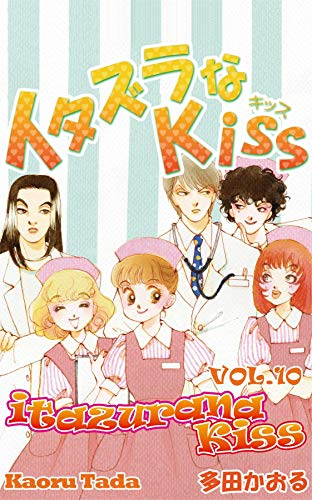 itazurana Kiss Vol. 10 (English Edition)