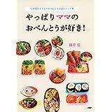 やっぱりママのおべんとうが好き! 15年間の子どものおべんとう日記とヒント集 (Japanese Edition)