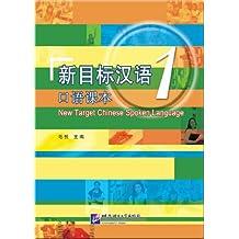 New Target Chinese Spoken Language 1 (+CD)