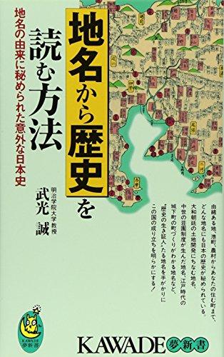 chimei-kara-rekishi-o-yomu-hoihoi-chimei-no-yurai-ni-himerareta-igai-na-nihon-shi