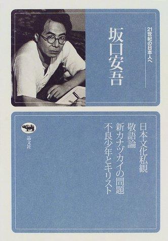 Sakaguchi ango