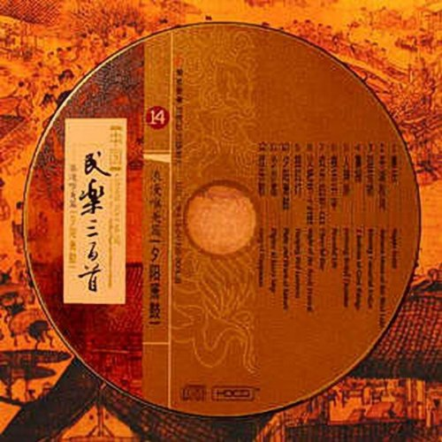 300 China Folk Songs-14 Playing Flute and Drum at Sunset -