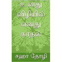 உனது விழியில் எனது காதல் (சஹா) (Tamil Edition)