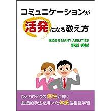 communication ga kappatsu ni naru oshiekata: hitori hitori no kosei ga kagayaku sozo teki shuho wo mochiita taikangata sougo gakushu (Japanese Edition)