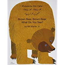 Brown Bear, Brown Bear, What Do You See? In Urdu and English