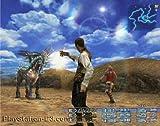Final Fantasy XII -