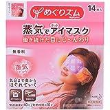 Kao Megurhythm Steam Hot Eye Mask (14 Sheets)
