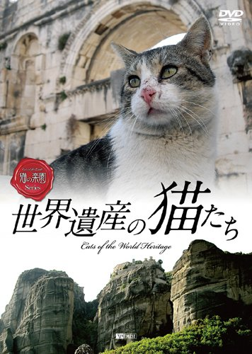 dvd-cats-of-the-world-heritage