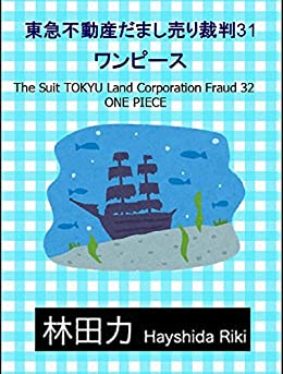 ONE PIECE The Suit TOKYU Land Corporation Fraud (Japanese Edition) by [Hayashida Riki]