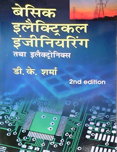 Basic Electrical Engg. and Electronics (Hindi)
