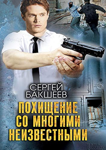 Похищение со многими неизвестными (Russian Edition)
