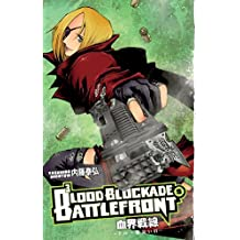 By Nightow, Yasuhiro [ [ Blood Blockade Battlefront Volume 5 (Blood Blockade Battlefront) ] ] Feb-2014[ Paperback ]