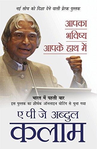 Forge your Future (Hindi)