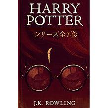 Harry Potter: シリーズ全7巻