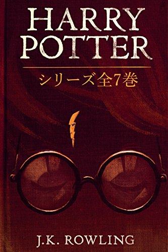 Harry Potter: シリーズ全7巻 (ハリー・ポッターシリーズ) (Japanese Edition)