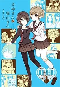 Inu & Neko Edition simple Tome 4