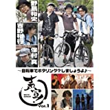 By bicycle! Vol.1 Let's pottering?