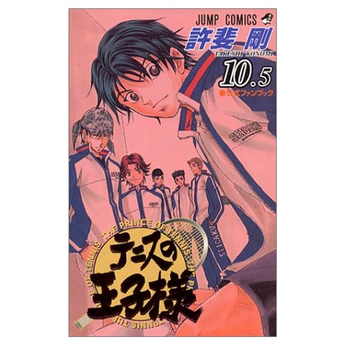 The Prince of Tennis Official Fanbook 10.5 (Jump Comics)(tenisu No Ouji-sama) (In Japanese)