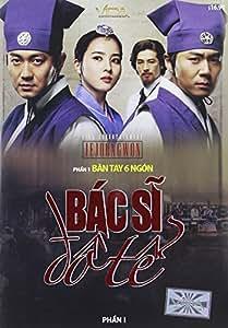Bac Si Do Te Phan 1 [DVD] [Region 1] [US Import] [NTSC]