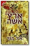 Erets Ishah - [Hebrew]
