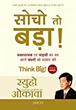 THINK BIG! - HINDI