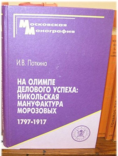 na-olimpe-delovogo-uspekha-nikolskaia-manufaktura-morozovykh-1797-1917-moskovskaia-monografiia