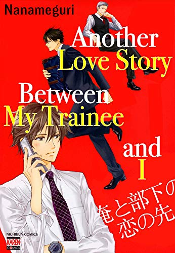 Another Love Story Between My Trainee and I (Volume Version) (English Edition)