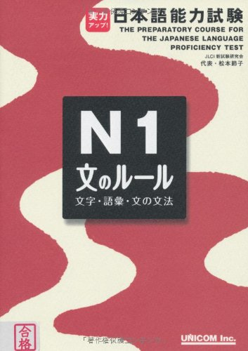 the-preparatory-course-for-japanese-proficiency-test-noken-1-grammar-and-vocabulary