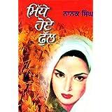 Midhe Hoe Phul (Punjabi Paperback Jan 01 2011) by Nanak Singh