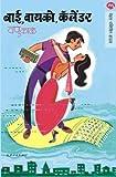 Bai Baiko Calendar