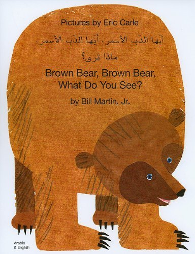 Brown Bear, Brown Bear, What Do You See? (Arabic and English Edition) by Eric Carle (2004-01-01)
