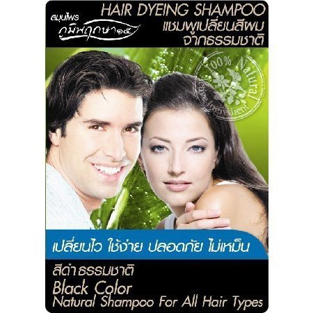 Hair Natural Dyeing 100% Shampoo Black Color l by Poompuksa