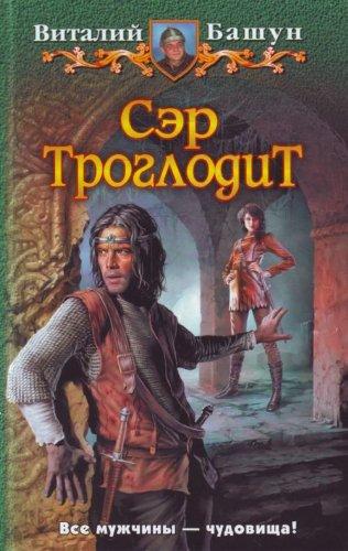 Ser Troglodit