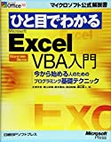 Getting Started with Microsoft Excel VBA at a glance - Basic Programming Techniques for those who start from now (Microsoft official manual) (2003) ISBN: 4891003359 [Japanese Import]
