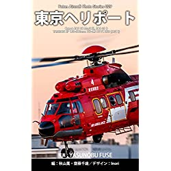 Foton Aircraft Photo Stories 028 Tokyo : Canon EOS 5D Mark III EOS 60 D TAMRON SP 150-600mm F/5-63 Di VC USD A011 (Japanese Edition)