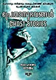 Prethanubhavangal - Ghostly Experiences: Compilation of Ghost Stories & Experiences (Malayalam Edition)